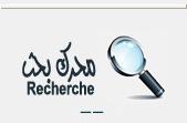 Rechercher sur le site