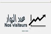 Nombre de visiteurs depuis le 13 Août 2005