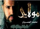 Mohamed El Hussein - Mawlaya