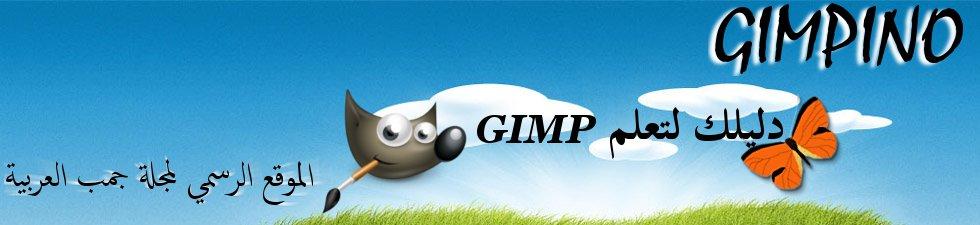 http://www.e-monsite.com/s/2010/06/14/gimpino//59180058gimpinologo2-jpg.jpg